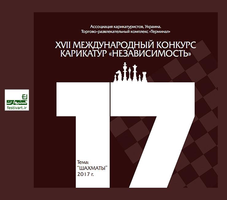 فراخوان هفدهمین مسابقه بین المللی کارتون اوکراین سال ۲۰۱۷