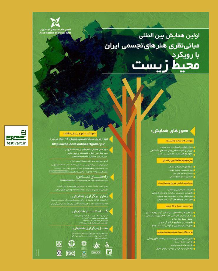 فراخوان همایش بین المللی مبانی نظری هنرهای تجسمی ایران با رویکرد محیط زیست