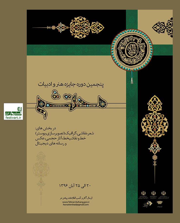 فراخوان پنجمین جایزه هنر و ادبیات محتشم سال ۱۳۹۶