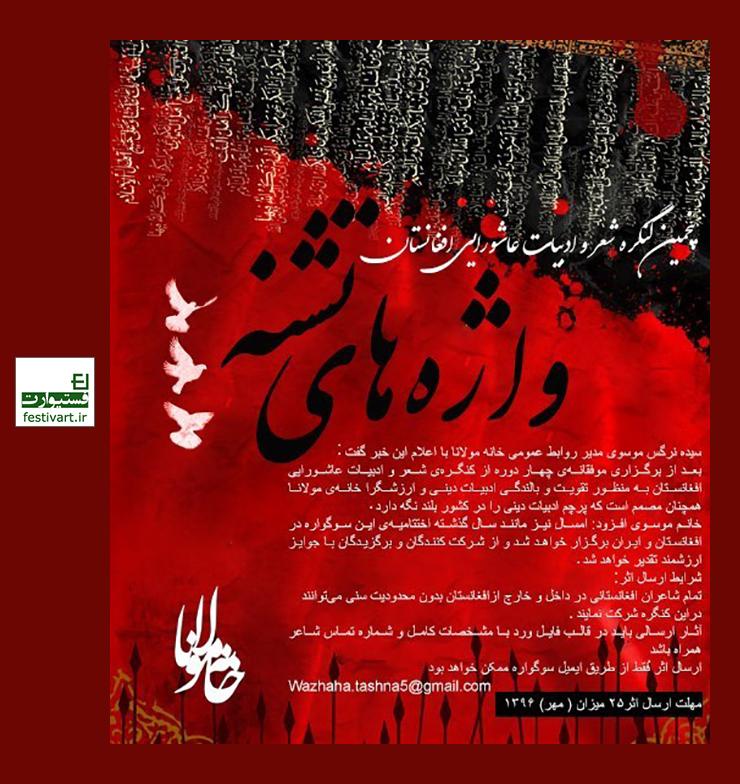 فراخوان پنجمین کنگره شعر و ادبیات عاشورایی افغانستان «واژههای تشنه»