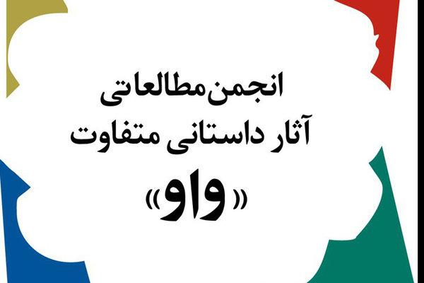 فراخوان چهاردهمین دوره جایزه ادبی واو
