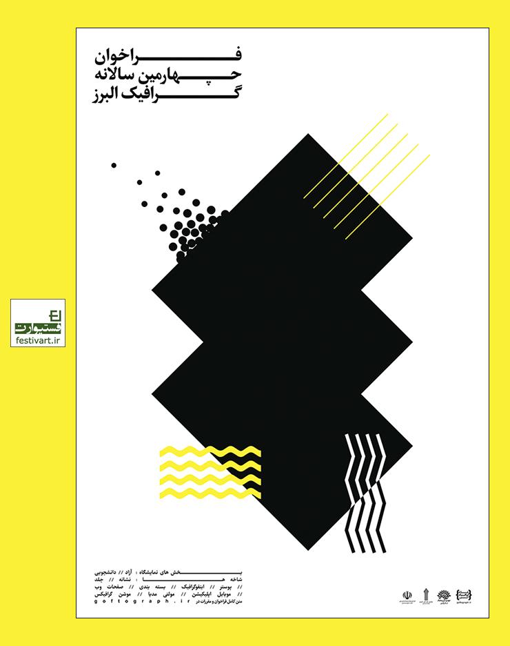 فراخوان چهارمین سالانه گرافیک البرز