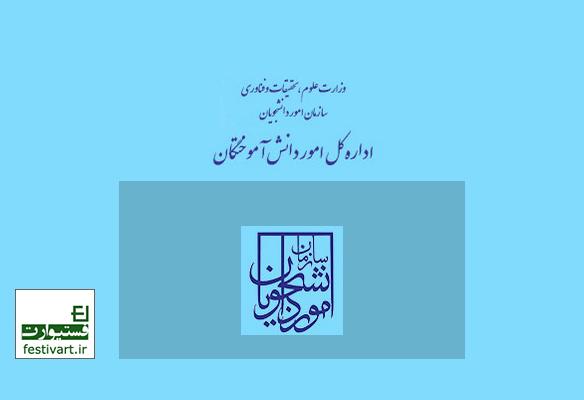 فهرست دانشگاههای خارجی مورد تایید وزارت علوم بعد از سپتامبر ۲۰۱۸