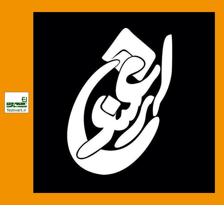 اعلام فراخوان اجراهای عمومی تماشاخانه ارغنون در نیمه اول سال ۱۳۹۷