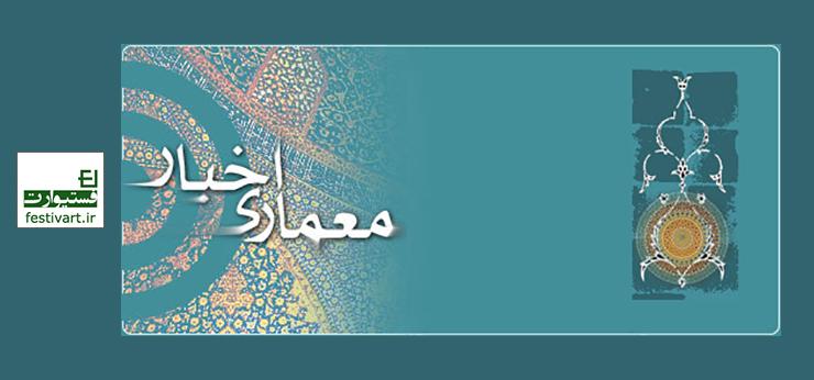 فراخوان اولیه مسابقه طراحی موکب های اربعین و پیش همایش چهل سال معماری انقلاب اسلامی