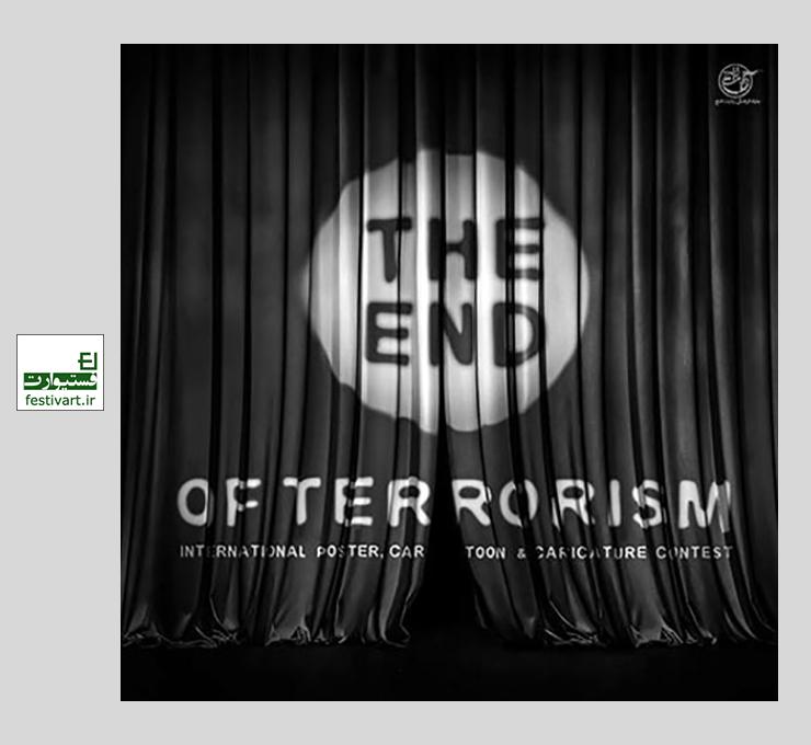 فراخوان بخش کارتون و کاریکاتور مسابقه بینالمللی پایان تروریسم