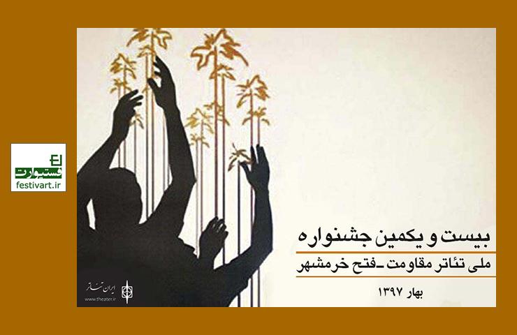 فراخوان بیست و یکمین جشنواره ملی تئاتر مقاومت فتح خرمشهر