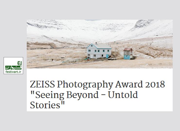 فراخوان بین المللی عکاسی ZEISS سال ۲۰۱۸