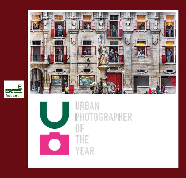 فراخوان بین المللی «عکاس شهر» سال ۲۰۱۷