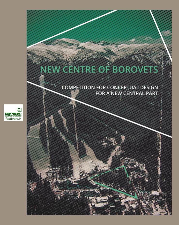 فراخوان بین المللی معماری مرکز جدید شهر Borovets