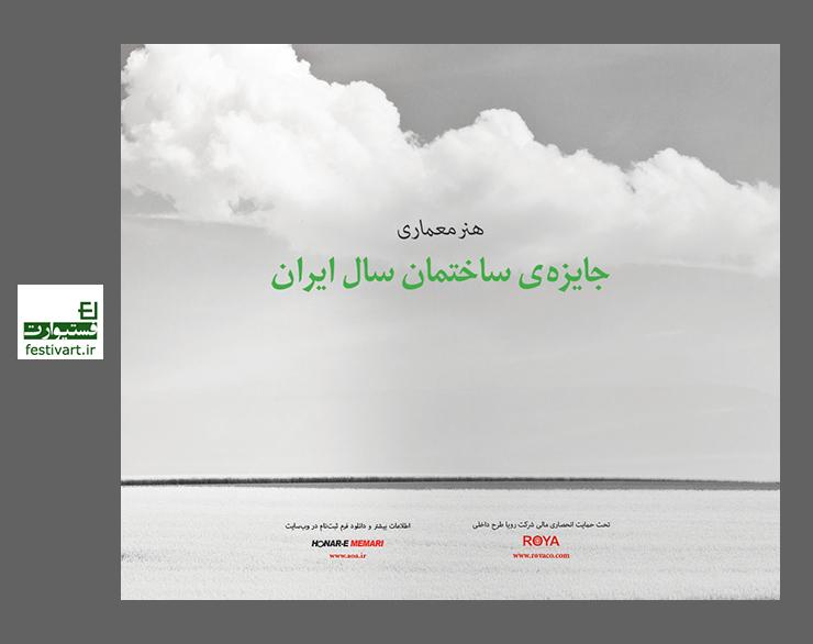 فراخوان جایزهی ساختمان سال ایران ۱۳۹۶