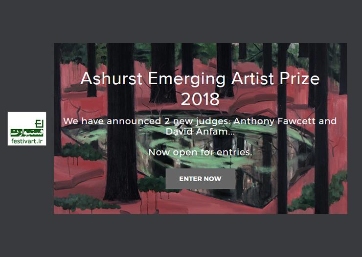 فراخوان جایزه هنری هنرمند در حال ظهور Ashurst سال ۲۰۱۸