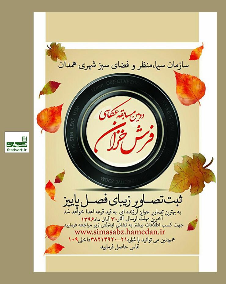 فراخوان جشنواره فیلم و عکس «فرش خزان»