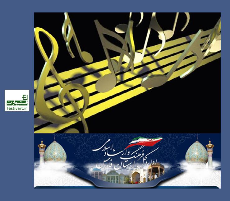فراخوان جشنواره موسیقی فارس (گروهنوازی – دوره نهم)