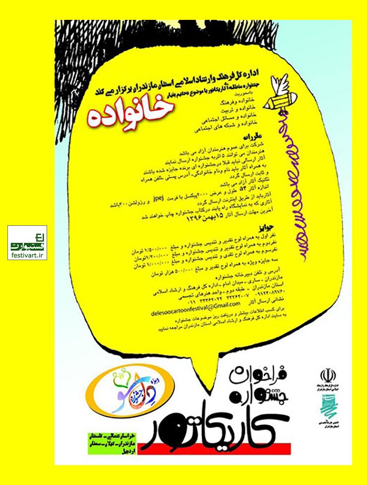 فراخوان جشنواره ی منطقه ای کارتون تحکیم بنیان خانواده