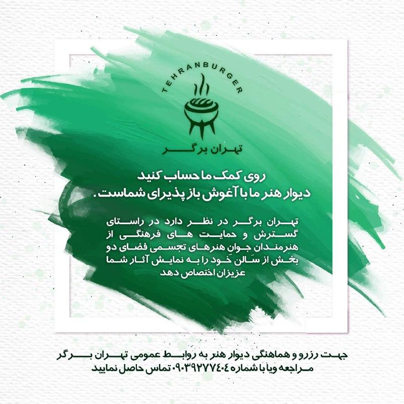 فراخوان خوش طعم و جذاب گالری «تهران برگر»
