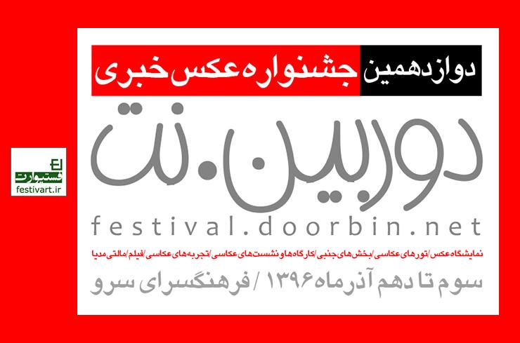 فراخوان دوازدهمین جشنواره عکس خبری «دوربین دات نت»