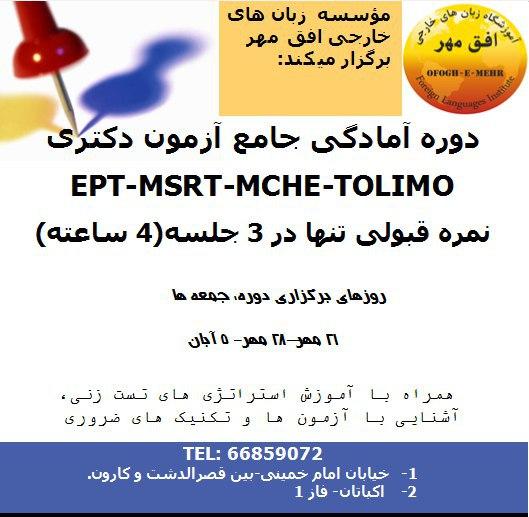 فراخوان دوره آمادگی زبان انگلیسی آزمون دکتری (EPT-MSRT-MCHE-TOLIMO)