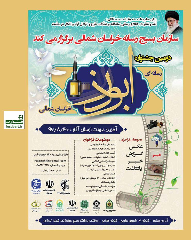 فراخوان دومین جشنواره استانی رسانه ای ابوذر