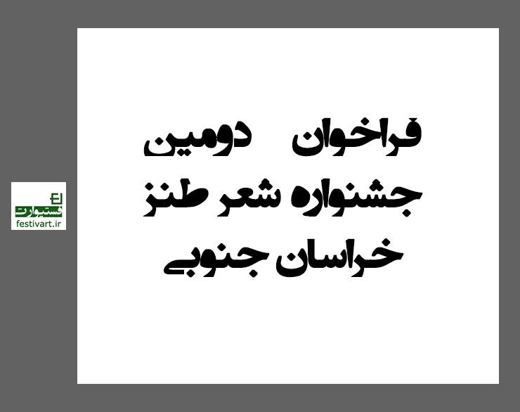 فراخوان دومین جشنواره شعر طنز خراسان جنوبی