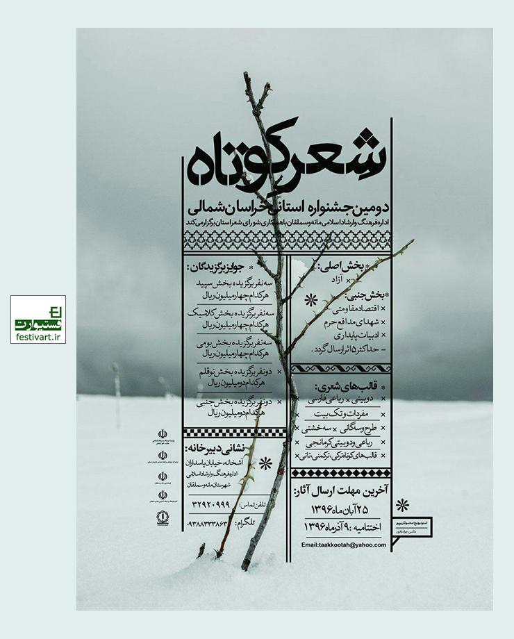 فراخوان دومین جشنواره شعر کوتاه خراسان شمالی