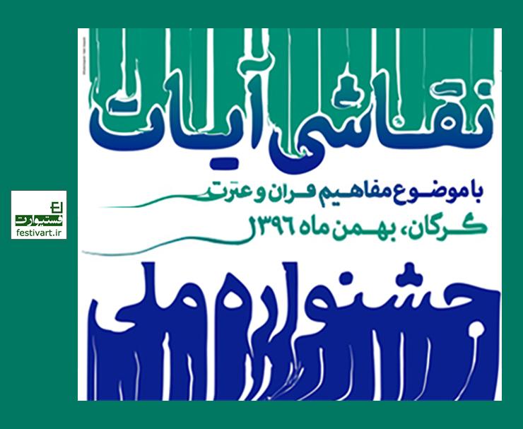 فراخوان دومین جشنواره نقاشی آیات