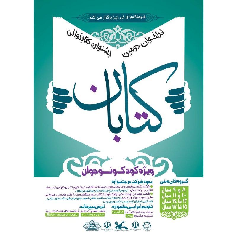 فراخوان دومین جشنواره کتابخوانی «کتابان»