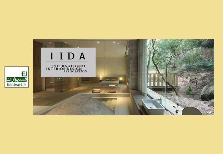 فراخوان رقابت سالانه جایزه IIDA Global Excellence سال ۲۰۱۷