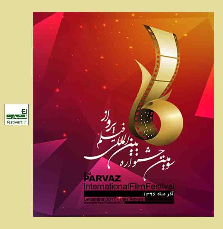 فراخوان سومین دوره جشنواره بین المللی فیلم «پرواز» ویژه مسایل معلولان