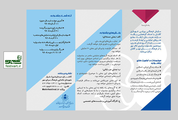 فراخوان سیزدهمین جشنواره سراسری تئاتر مهر کاشان