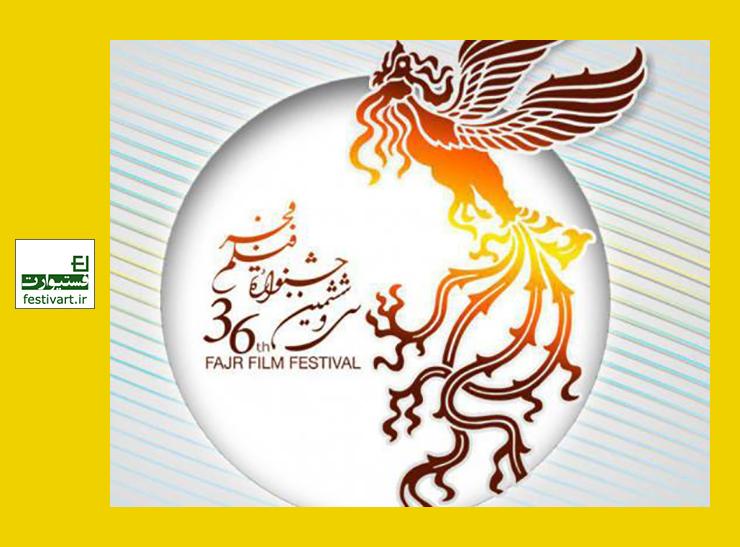 فراخوان سی و ششمین جشنواره ملی فیلم فجر