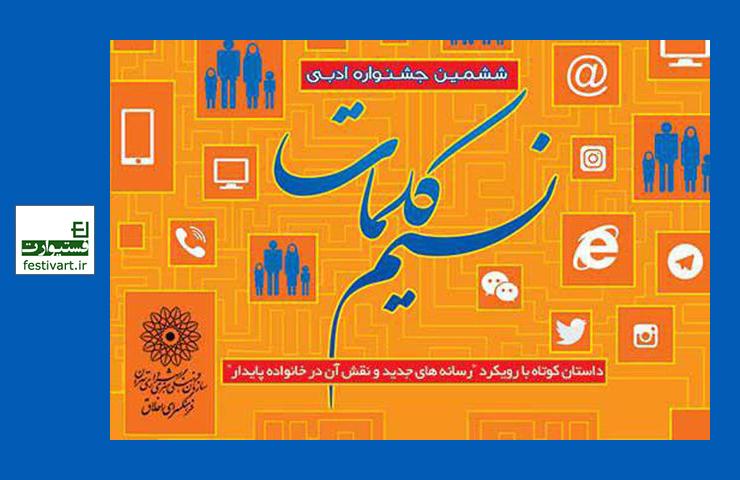 فراخوان ششمین جشنواره ادبی «نسیم کلمات»