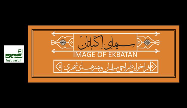 فراخوان طراحی مبلمان و هنرهای شهری میدان امام خمینی(ره) و پیاده راه اکباتان شهر همدان