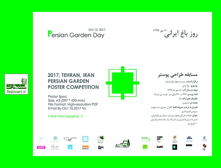 فراخوان طراحی پوستر به مناسبت روز باغ ایرانی