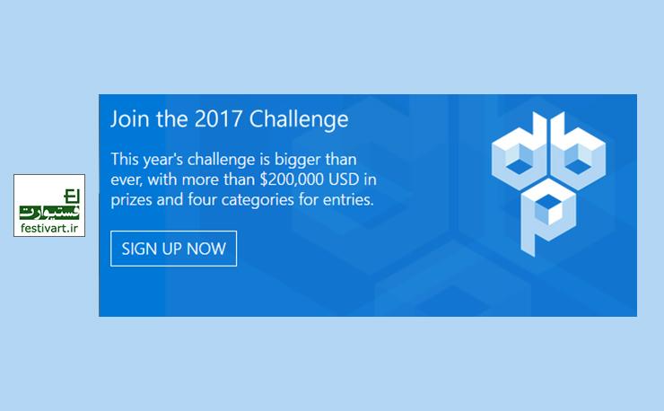 فراخوان طراحی گیم مایکروسافت Dream.Build.Play 2017