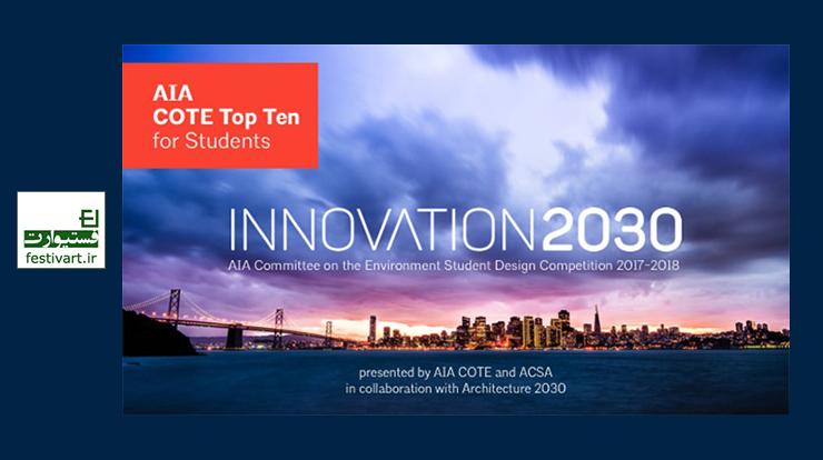 فراخوان مسابقه بین المللی دانشجویی؛ معماری نوآورانه ۲۰۳۰