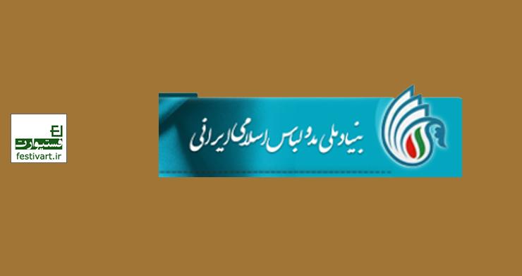 فراخوان مسابقه طراحی پوستر ششمین جشنواره مد و لباس فجر