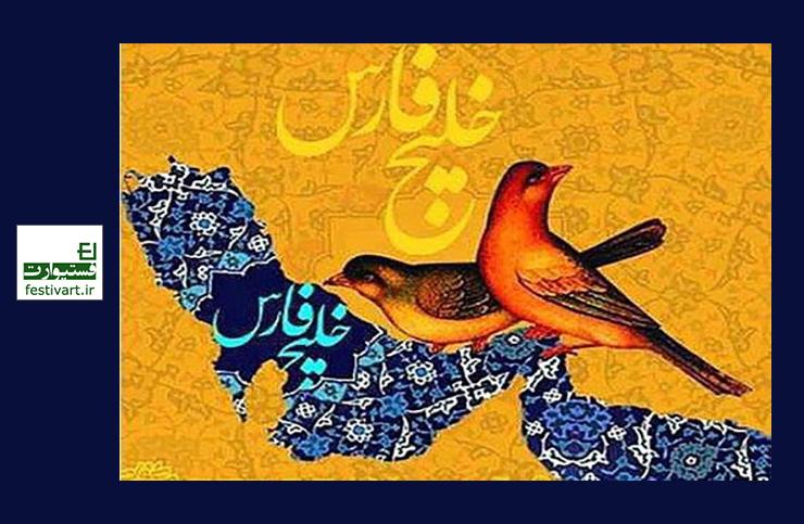 فراخوان مسابقه فرهنگی پیامکی «تا ابد فارس»