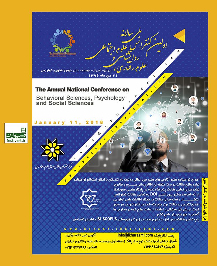 فراخوان مقاله اولین کنفرانس سالانه علوم رفتاری،روانشناسی و علوم اجتماعی