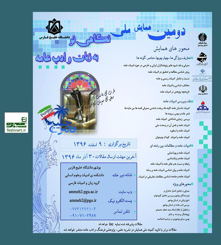 فراخوان مقاله دومین همایش ملی نگاهی نو به زبان و ادب عامه