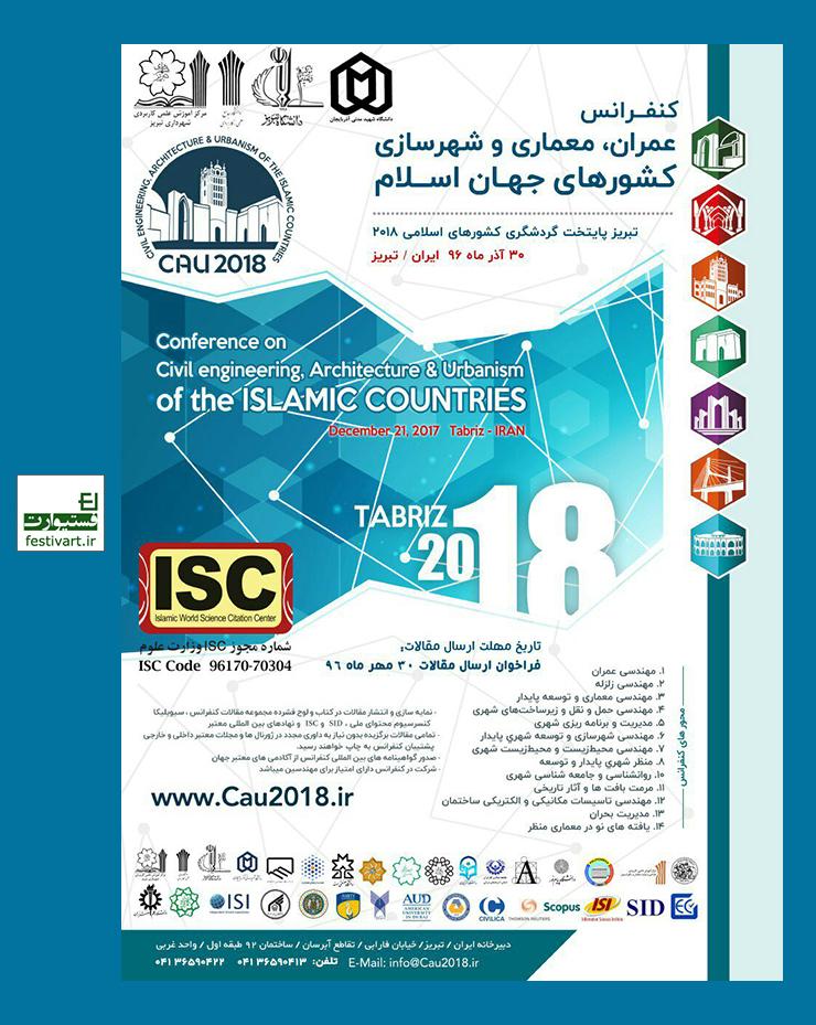 فراخوان مقاله کنفرانس عمران، معماری و شهرسازی جهان اسلام