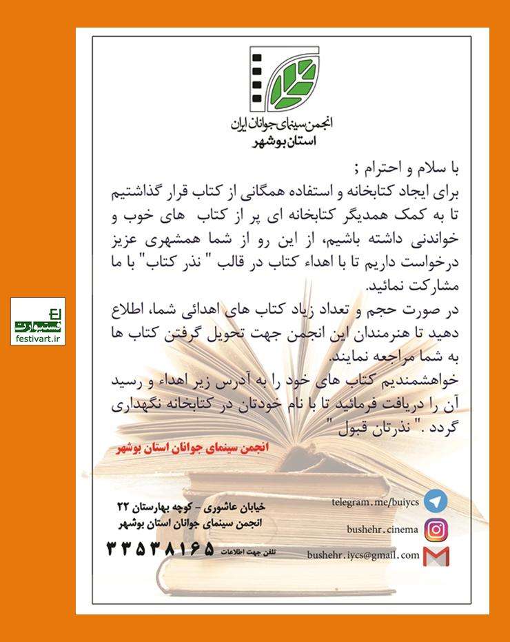 فراخوان نذر کتاب در بوشهر