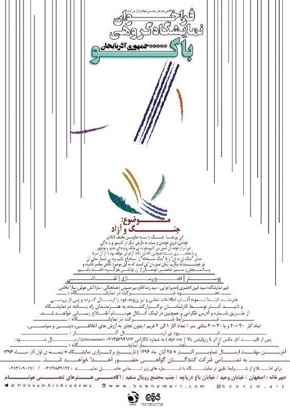 فراخوان نمایشگاه گروهى باکو (جمهورى آذربایجان)