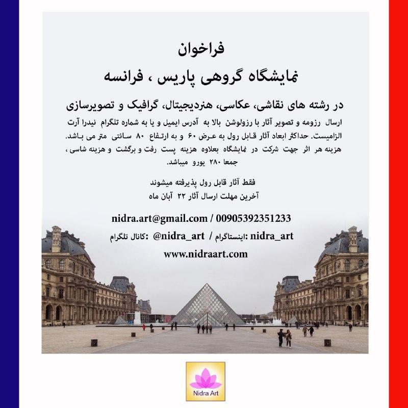 فراخوان نمایشگاه گروهی پاریس، فرانسه