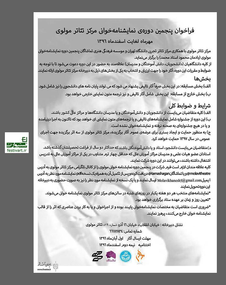 فراخوان نمایشنامه خوانی مرکز تئاتر مولوی
