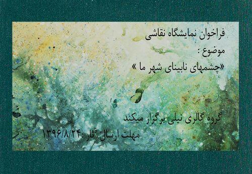 فراخوان نمایشگاه «چشمهای نابینای شهر ما» در گالری هنر ایران