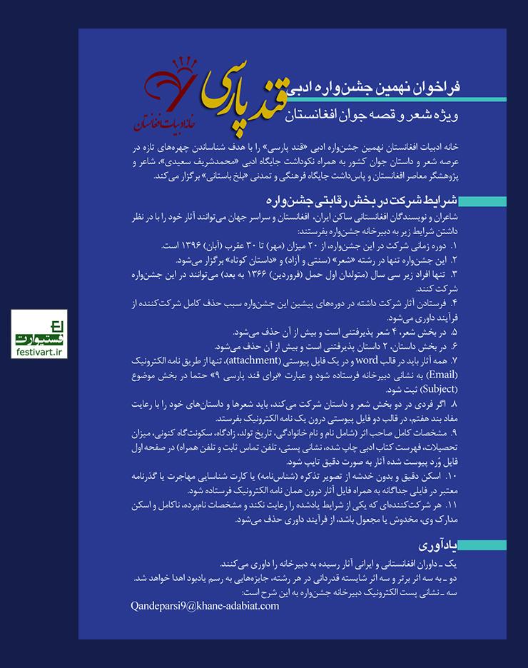 فراخوان هفتمین جشنواره ادبی «قند پارسی» ویژه شعر و قصه جوان افغانستان