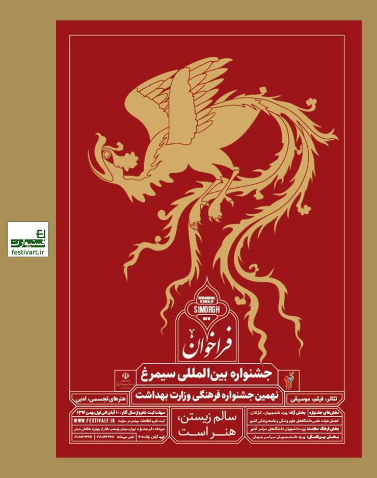 فراخوان نهمین جشنواره بین المللی فرهنگی وزارت بهداشت با عنوان «سیمرغ»