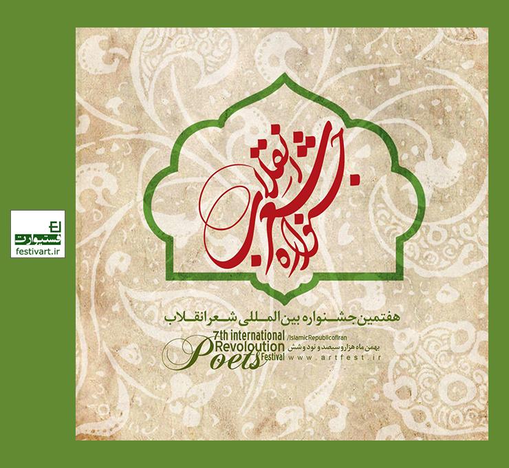 فراخوان هفتمین جشنواره بین المللی شعر انقلاب