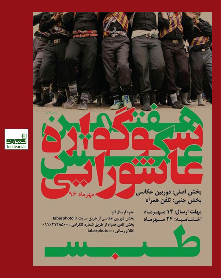 فراخوان هفتمین سوگواره عکس عاشورایی طبس